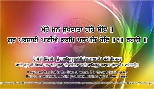 Sri Guru Granth Sahib Ji Arth Ang 42 post 6