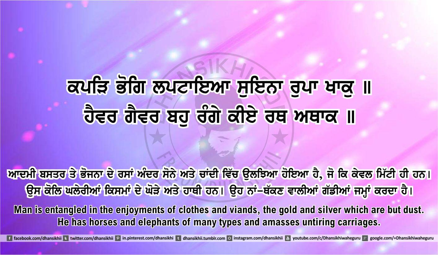 Sri Guru Granth Sahib Ji Arth Ang 42 post 7