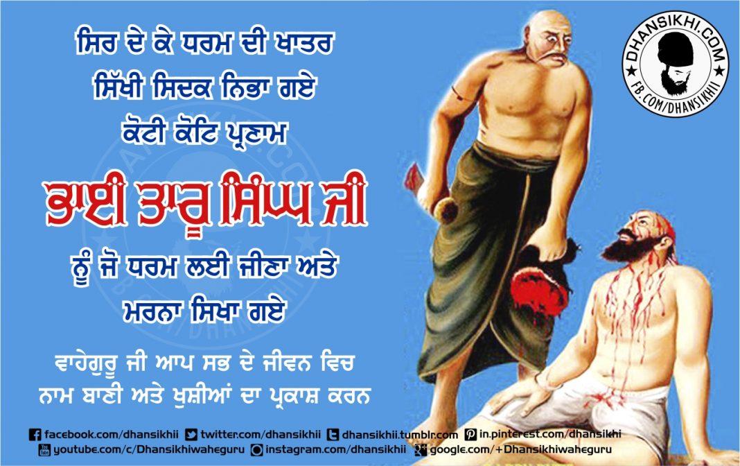 Bhai Taru Singh Ji Di Shahidi Nu Lakh-Lakh Pernaam
