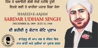 Sardar Udham Singh Ji Di Shahidi Nu koti koti Parnam