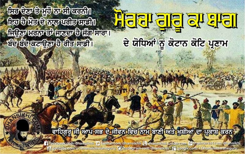 Morcha Guru Ka Baag De Yodhya Nu kotan koti Parnam