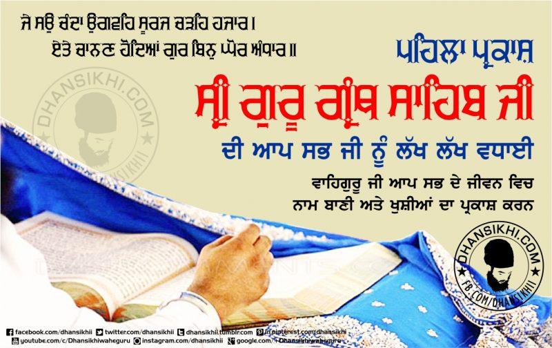 Sri Guru Granth Sahib Ji De Pehla Prakash Purab Diyan Lakh Lakh Vadhaiyan