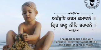 Gurbani Quotes - Ahenbudh Karam Kamavane