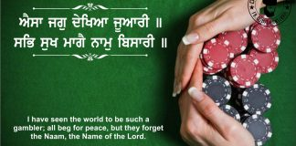 Gurbani Quotes - Aisa jag dekhya Juari