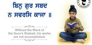 Gurbani Quotes - Bin Gur Shabad