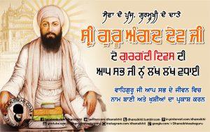 Sri Guru Angad dev Ji De Gurgaddi Divas Diyan Aap Sab Nu Lakh Lakh Vadhaiyan