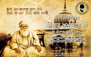 Sri Guru Amardas Ji De Joti Jot Diwas Te Lakh Lakh Parnam