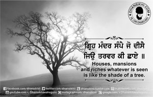 Gurbani Quotes - Greh mandar