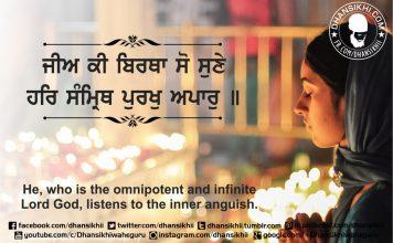 Gurbani Quotes - Jea Ki Birtha
