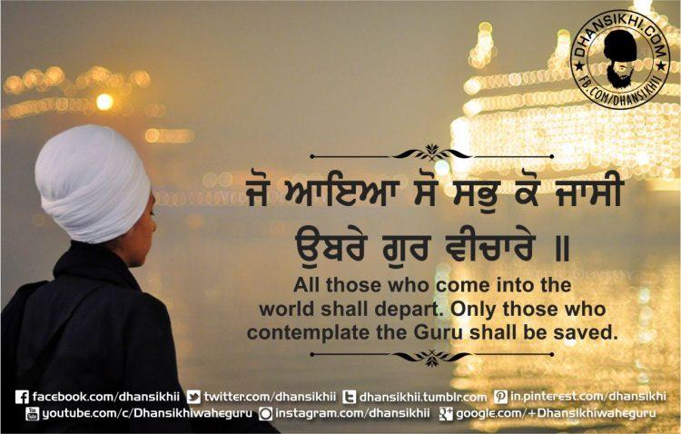 Gurbani Quotes - Jo Aayo So Sabh