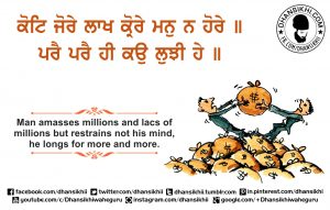 Gurbani Quotes - Kote Jore Lakh