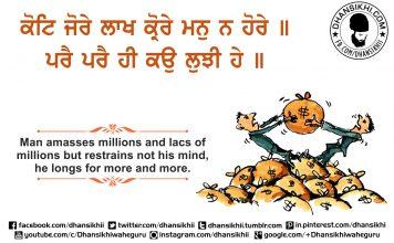 Gurbani Quotes - Kote Jore Lakh