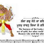 Gurbani Quotes – Lanka Gadh Sone, Gurbani Quotes, Sikh Photos, Gurmukhi Quotes, Gurbani Arth, Waheguru, HD Sikh Wallpaper
