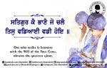 Gurbani Quotes – Satguru Ke Bhane, Gurbani Quotes, Sikh Photos, Gurmukhi Quotes, Gurbani Arth, Waheguru, HD Sikh Wallpaper