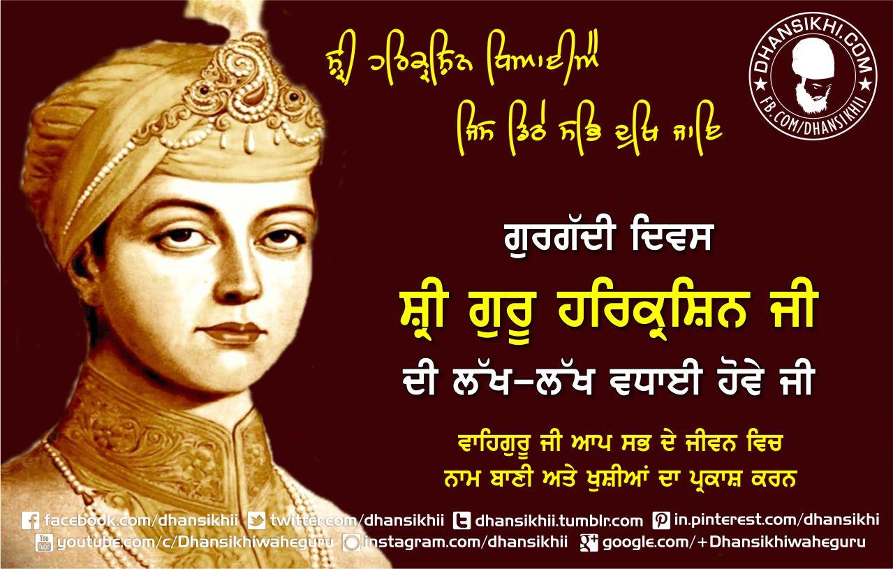 Guru Harikrishan Sahib ji De Gurgaddi Diwas Diyan Lakh Lakh Vadhaiyan
