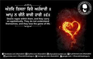 Gurbani Quotes - Antar Tisna Firay