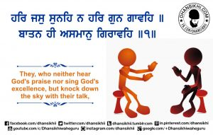 Gurbani Quotes - Har Jas Suneh