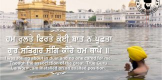 Gurbani Quotes - Hum Rulte Firte
