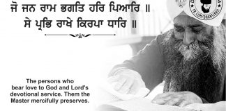 Gurbani Quotes - Jo Jan Ram