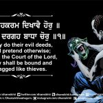 Gurbani Quotes – Kare Duhkaram, Gurbani Quotes, Sikh Photos, Gurmukhi Quotes, Gurbani Arth, Waheguru, HD Sikh Wallpaper