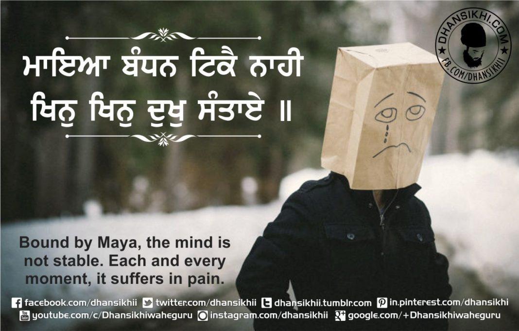Gurbani Quotes - Mayaiya Bandhan
