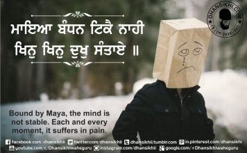 Gurbani Quotes - Mayaiya Bandhan