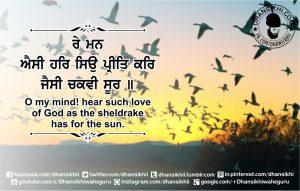 Gurbani Quotes - Re-Man-Chakvi