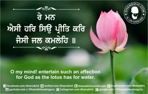 Gurbani Quotes - Re Man Kamlehi