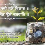 Gurbani Quotes – Sampao Sanchi, Gurbani Quotes, Sikh Photos, Gurmukhi Quotes, Gurbani Arth, Waheguru, HD Sikh Wallpaper