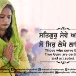 Gurbani Quotes – Satguru Seve Aapna, Gurbani Quotes, Sikh Photos, Gurmukhi Quotes, Gurbani Arth, Waheguru, HD Sikh Wallpaper