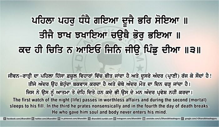 Sri Guru Granth Sahib Ji Arth Ang 43 post 10