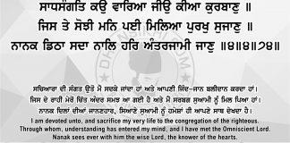 Sri Guru Granth Sahib Ji Arth Ang 43 post 11