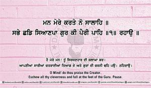 Sri Guru Granth Sahib Ji Arth Ang 43 post 14