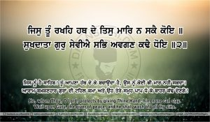 Sri Guru Granth Sahib Ji Arth Ang 43 post 16