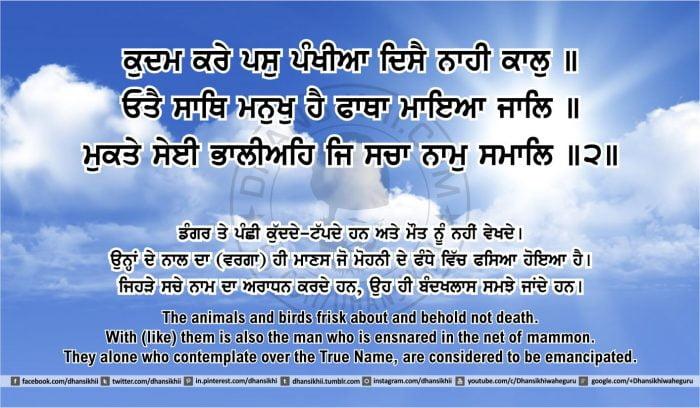 Sri Guru Granth Sahib Ji Arth Ang 43 post 4