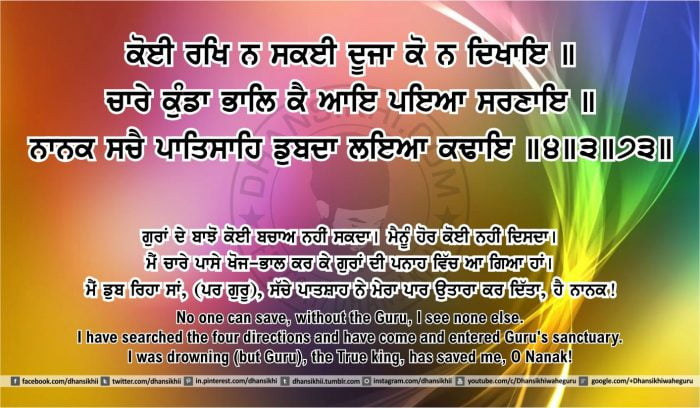 Sri Guru Granth Sahib Ji Arth Ang 43 post 6