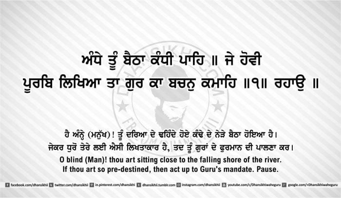 Sri Guru Granth Sahib Ji Arth Ang 43 post 8
