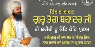 Sri Guru Teg Bahadur Sahib Ji Di Shahidi Divas Te Parnam