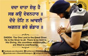 Gurbani Quotes - Dadda Data Ek Hai