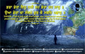 Gurbani Quotes - Dadda Dera Eho