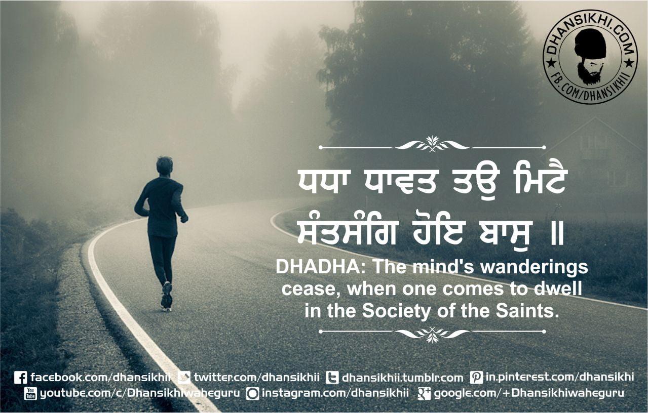 Gurbani Quotes - Dhadha Dhavat