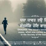 Gurbani Quotes – Dhadha Dhavat, Gurbani Quotes, Sikh Photos, Gurmukhi Quotes, Gurbani Arth, Waheguru, HD Sikh Wallpaper