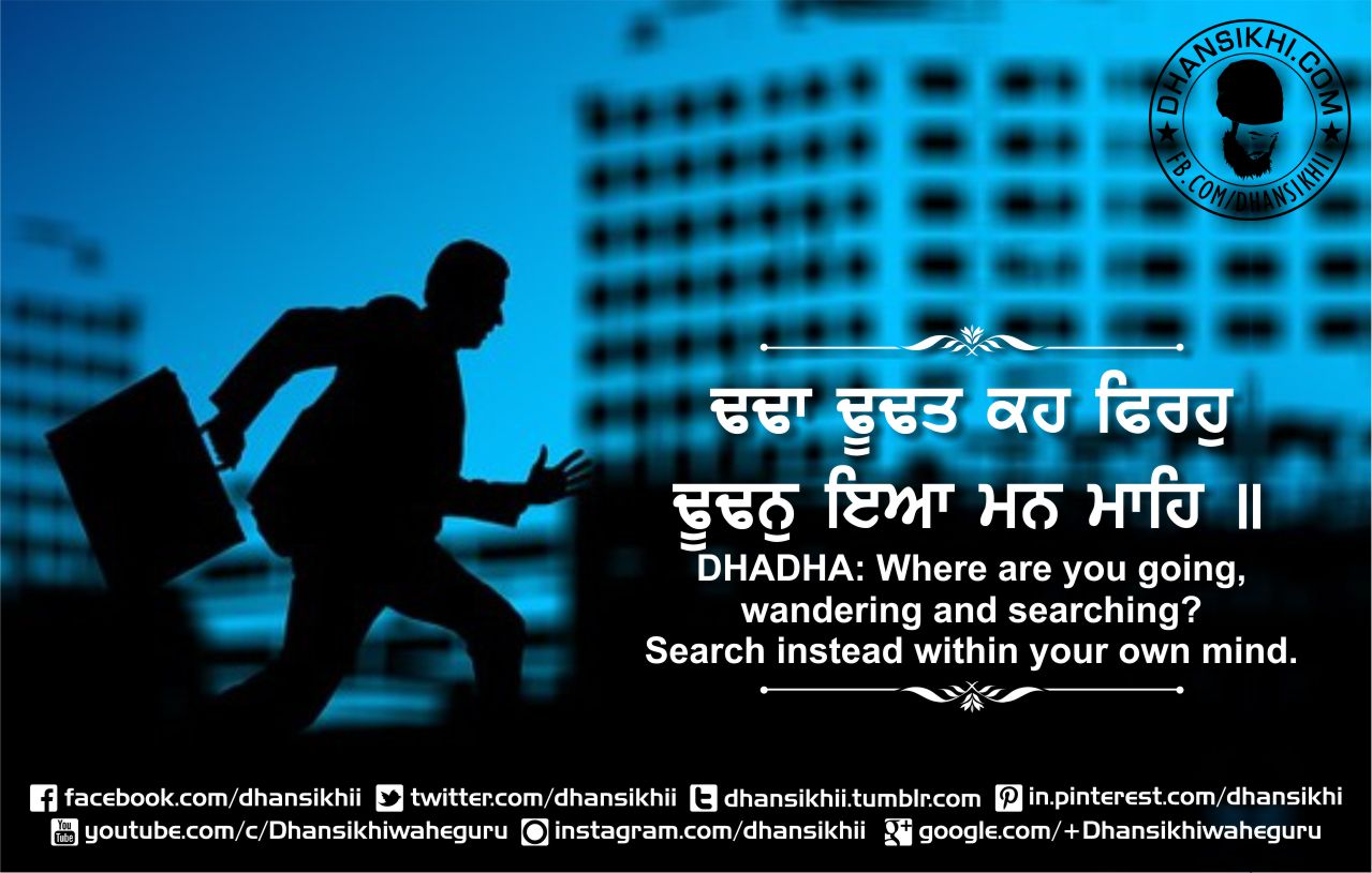 Gurbani Quotes - Dhadha Dhunadat