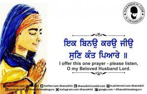 DhanSikhi Gurbani Greetings Quotes Ek Binao Karou