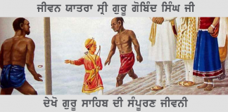 Javan Yatra Sri Guru Gobind Singh Ji