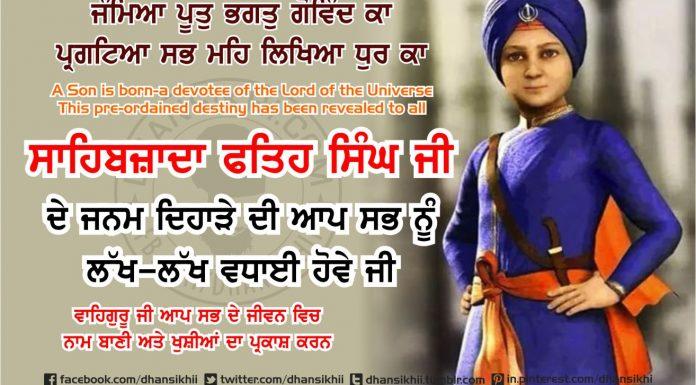 Janam Divas Sahibzada Fateh Singh Ji