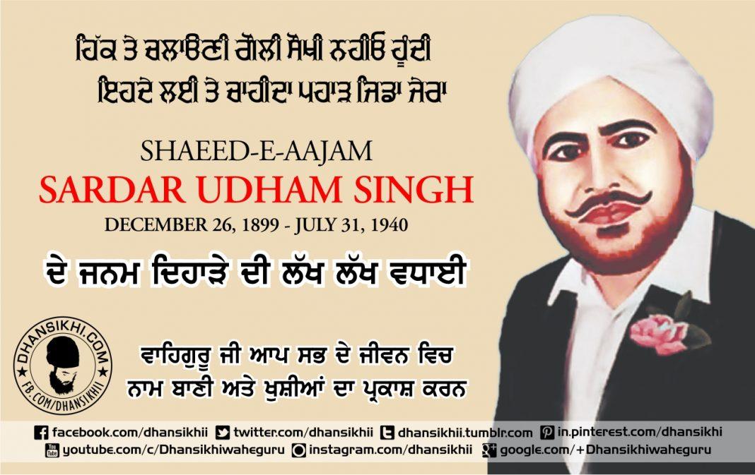 Janam Divas Udham Singh JI