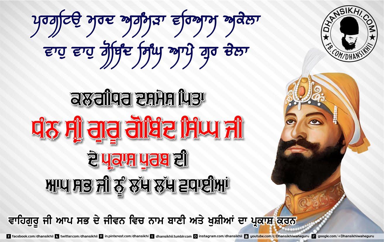 Sri Guru Gobind Singh Ji De Parkash Purab Dyan Lakh Lakh Vadhaiyan