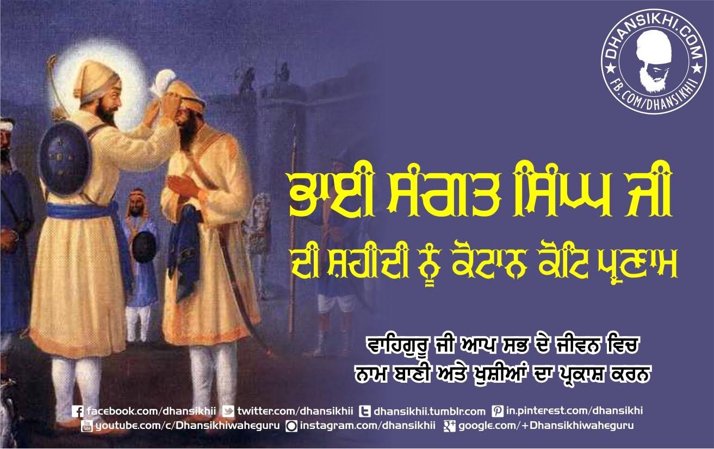 Shahidi Bhai Sangat Singh Ji | Dhansikhi