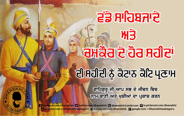 Shaheedi Sahibzada Ajit Singh and Chamkaur De hor Shaheed